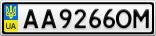 Номерной знак - AA9266OM
