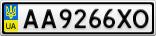 Номерной знак - AA9266XO