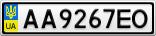 Номерной знак - AA9267EO