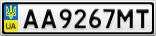 Номерной знак - AA9267MT
