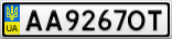 Номерной знак - AA9267OT