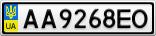 Номерной знак - AA9268EO