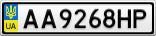 Номерной знак - AA9268HP