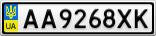 Номерной знак - AA9268XK
