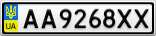 Номерной знак - AA9268XX