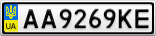 Номерной знак - AA9269KE