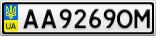 Номерной знак - AA9269OM