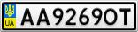 Номерной знак - AA9269OT