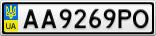 Номерной знак - AA9269PO