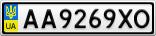 Номерной знак - AA9269XO