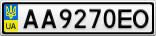 Номерной знак - AA9270EO