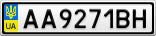 Номерной знак - AA9271BH