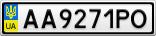 Номерной знак - AA9271PO