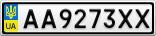 Номерной знак - AA9273XX