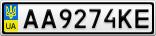Номерной знак - AA9274KE