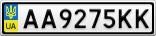 Номерной знак - AA9275KK