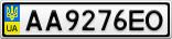 Номерной знак - AA9276EO