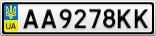 Номерной знак - AA9278KK