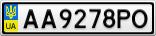 Номерной знак - AA9278PO