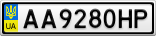 Номерной знак - AA9280HP