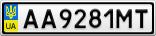 Номерной знак - AA9281MT