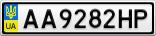 Номерной знак - AA9282HP