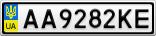 Номерной знак - AA9282KE