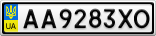 Номерной знак - AA9283XO