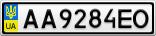 Номерной знак - AA9284EO