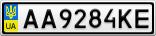 Номерной знак - AA9284KE