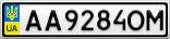 Номерной знак - AA9284OM