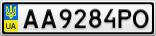 Номерной знак - AA9284PO