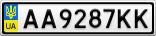 Номерной знак - AA9287KK