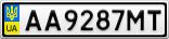 Номерной знак - AA9287MT