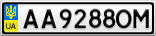 Номерной знак - AA9288OM