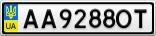 Номерной знак - AA9288OT