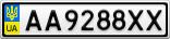 Номерной знак - AA9288XX