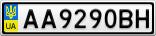 Номерной знак - AA9290BH