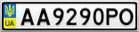 Номерной знак - AA9290PO