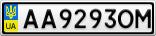 Номерной знак - AA9293OM