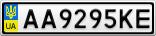 Номерной знак - AA9295KE