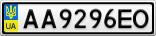 Номерной знак - AA9296EO
