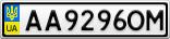 Номерной знак - AA9296OM