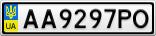 Номерной знак - AA9297PO