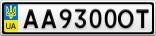 Номерной знак - AA9300OT