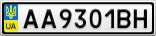 Номерной знак - AA9301BH