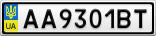 Номерной знак - AA9301BT