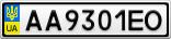 Номерной знак - AA9301EO