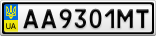 Номерной знак - AA9301MT
