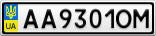Номерной знак - AA9301OM